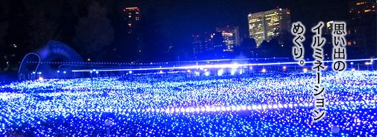 2014tokyo_illumination_00