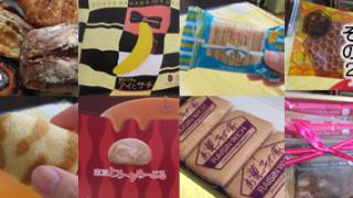 東京駅(改札内・改札外)で買えるお土産と感動した食べ物。まとめ2。