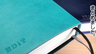 マークスの手帳EDITってこんなに種類があったのか。2015年のB6サイズ(1月はじまり)手帳デザインまとめ。