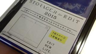 2015年の手帳はマークスのEDiT、storage.it(ストレージドットイット)を使うことにしました。