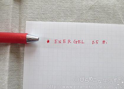 neko_energel_05