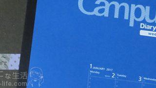 シンプルな手帳の定番、キャンパスダイアリーの週間バーチカルを献立ノートに。