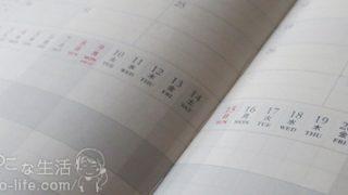 ガントチャートと月間ブロック(マンスリー)が同一ページの手帳を買ってみました。