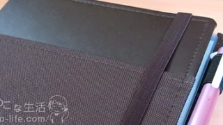 リングノート用のノートカバー「システミック」はかなり画期的カバー。