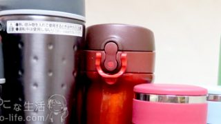 あったかい飲み物用にコップ付き水筒を買ったのでお手入れ方法を再確認します。