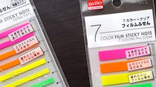 ダイソーのフィルム付箋を好きなサイズにして手帳に使うのはどうかと模索中。