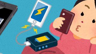 軽量でコンパクトなモバイルバッテリーはどれがいいか迷ってます。