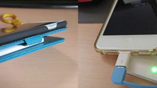 薄型で軽量なMOCREO(モクリオ)モバイルバッテリー2500mAhを買いました。