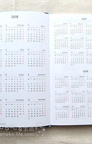 3年カレンダー
