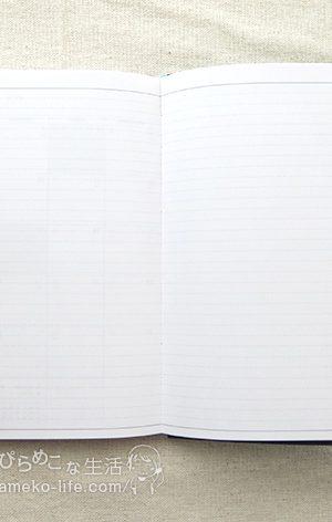 フリーページ(4P/見開きで2P)