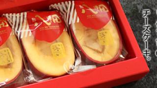 うわさに聞いてたチーズケーキ、朝の八甲田を買ってしまった。