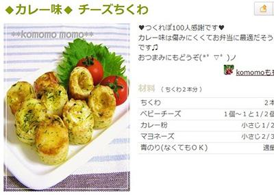 簡単☆お弁当おつまみ・はんぺんマヨカレー