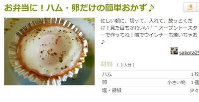 お弁当に!ハム・卵だけの簡単おかず♪