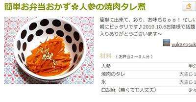 簡単お弁当おかず。人参の焼肉タレ煮
