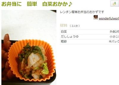 お弁当に 簡単 白菜おかか♪