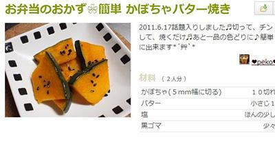 お弁当のおかず・簡単 かぼちゃバター焼き