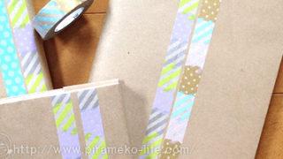 2分で作るブックカバーの作り方。