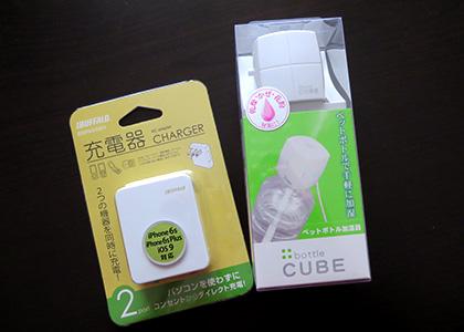 bottlecube_01