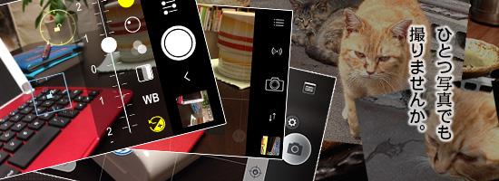 camera_app_00