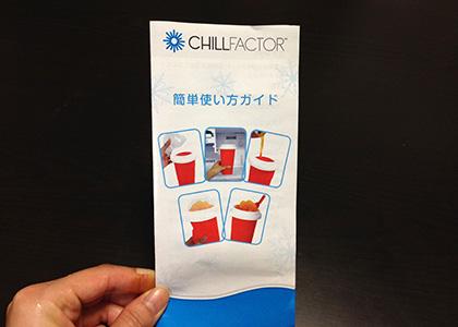 chillfactor_02