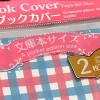 100円ショップの半透明なブックカバーもそんなに悪くない。