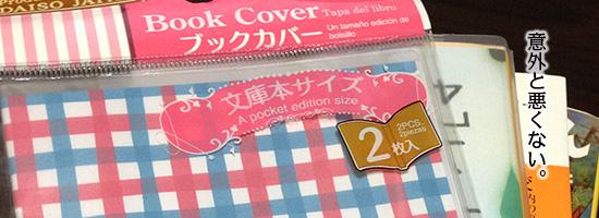 daiso_bookcover_00