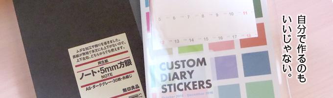 diary_stickers_00