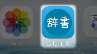 無料で使える辞書アプリ「じしょ君」が地味にありがたい。