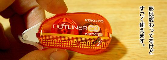 dotliner_00