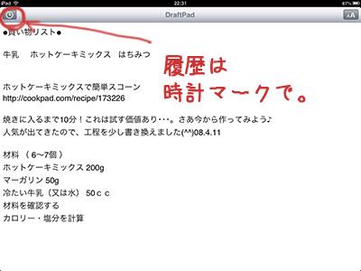 draftpad_17