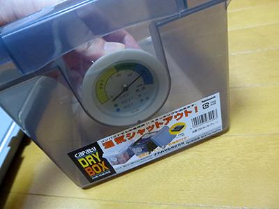drybox_05
