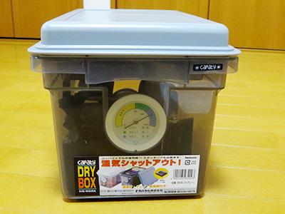 drybox_10