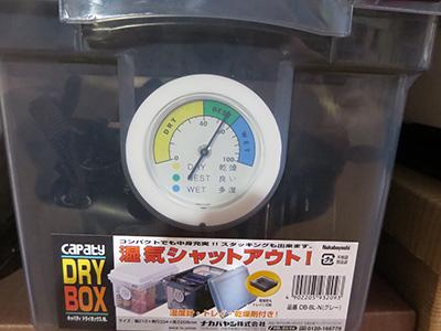 drybox_11