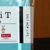 2014年の手帳はマークスのEDITを使ってみることにしました。
