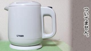 お湯を沸かす電気ケトルは侮れません。タイガーの電気ケトルを使用して2年目の冬。