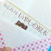 105円あれば量産できちゃう。名刺サイズのメッセージカードを入れる封筒の作り方。