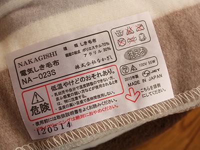 なかぎし敷き毛布NA-023S選択表示