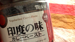 噂のカレーペースト「印度の味」を我が家もついに堪能してしまったのでありました。