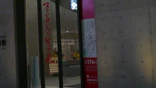 年明けから新秋田県立美術館で開催中のスタジオジブリ・レイアウト展を見てきました。