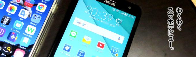 jk_smartphone_debut_00