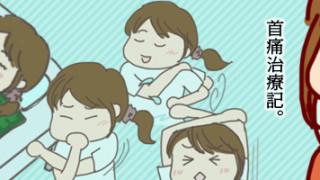 急な首の痛みは頚肩腕症候群(けいけんわんしょうこうぐん)だった話。