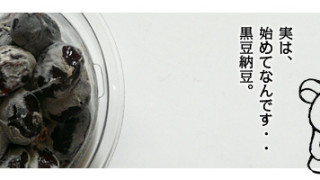 黒石市の地場産なっとう、黒豆納豆を食べてみました。