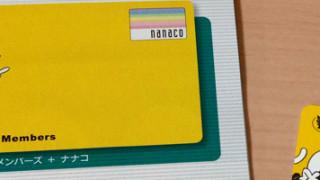 クロネコメンバーズになると荷物の受取もスムーズに。nanacoなどの電子マネーカードも無料で作れます。