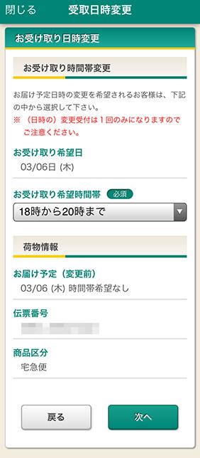 kuronekoyamato_04