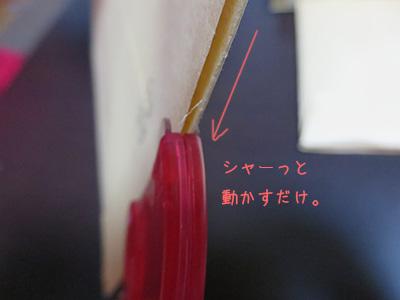 lettercutter_08