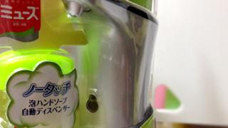 手をかざすだけで泡のハンドソープが自動で出てくるミューズノータッチが素晴らしい。
