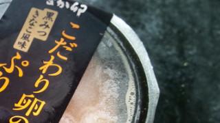 なか卯の「こだわり卵のぷりん」はきなこ風味きいてる和風プリン。