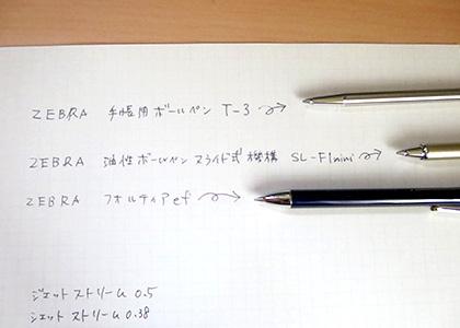 notebook_ballpen_14