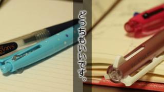 結局、手帳に使うボールペンは何がいいんでしょうか。