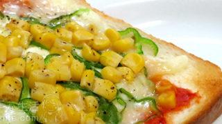 ランチや朝食、おやつにも。自分でおいしい冷凍ピザトーストを作るコツ。
